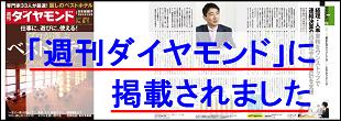 週刊ダイヤモンド掲載