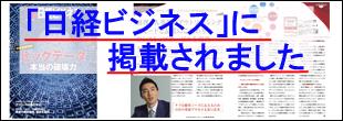 日経ビジネス掲載