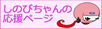 しのびちゃん応援ページ